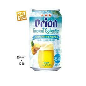 【期間限定】【発泡酒】オリオンビール パイナップル の ビアカクテル 350ml×12本入