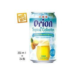 【期間限定】【発泡酒】オリオンビール パイナップル の ビアカクテル 350ml×24本入