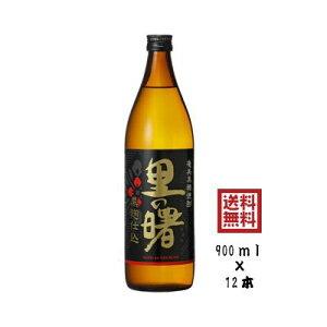 【焼酎】【黒糖酒】【贈答用】黒糖焼酎 里の曙黒麹仕込 25度 瓶 900ml 12本入