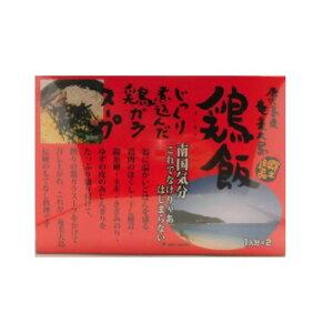 奄美特産 ヤマア 鶏飯の素 一人分×2食【郷土料理】【奄美鶏飯】【スープ】