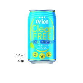 オリオンビール クリアフリー 350ml×24本入
