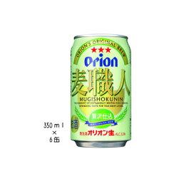 オリオンビール 麦職人 350ml×6本入