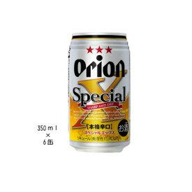 オリオンビール スペシャルX 350ml×6本入
