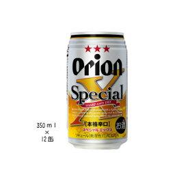 オリオンビール スペシャルX 350ml×12本入