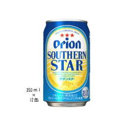 オリオンビール サザンスター 350ml×12本入
