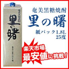 【楽天最安値に挑戦価格!】奄美黒糖焼酎 里の曙 25度1.8L紙パック