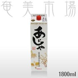 【奄美黒糖焼酎 あじゃ 25度 紙パック 1.8L  【焼酎 ランキング】【焼酎 カロリー】