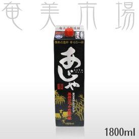 【奄美黒糖焼酎 黒あじゃ 25度 紙パック 1.8L  【焼酎 ランキング】【焼酎 カロリー】