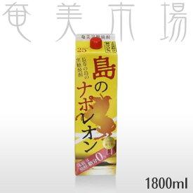 【奄美黒糖焼酎 島のナポレオン 紙パック 1.8L  【焼酎 ランキング】【焼酎 カロリー】