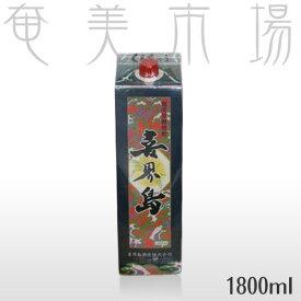 【奄美黒糖焼酎 喜界島 25度 紙パック 1.8L  【焼酎 ランキング】【焼酎 カロリー】