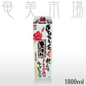【奄美黒糖焼酎 重千代 30度 紙パック 1.8L  【焼酎 ランキング】【焼酎 カロリー】