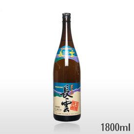 長雲 30度 1800mlながくも 奄美 黒糖焼酎 山田酒造 長雲 一升瓶