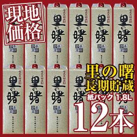 【楽天最安値に挑戦価格!】里の曙 三年貯蔵 紙パック 黒糖焼酎 25度 1.8L【12本セット】セット価格
