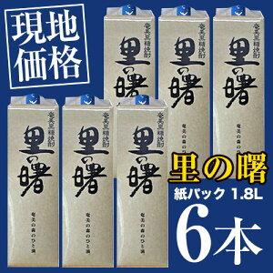 【★送料無料・消費税込★】奄美黒糖焼酎里の曙レギュラータイプ紙パック6本セット1.8L