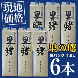 奄美 黒糖焼酎 里の曙 レギュラー25度 紙パック6本セット 1.8L【smtb-MS】
