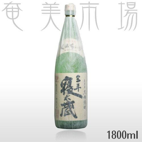 三年寝太蔵 30度 1800mlさんねんねたぞう 奄美 黒糖焼酎 喜界島酒造 しまっちゅ伝蔵 一升瓶