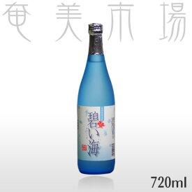 碧い海 25度 720mlあおいうみ 奄美 黒糖焼酎 弥生焼酎醸造所 まんこい