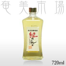 【2014 お中元 ギフト】紅さんご 40度 720mlべにさんご 奄美 黒糖焼酎 奄美大島開運酒造 れんと