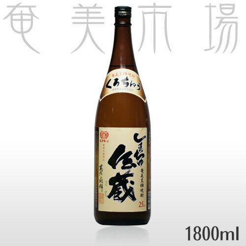 しまっちゅ伝蔵 25度 1800mlしまっちゅでんぞう 奄美 黒糖焼酎 喜界島酒造 一升瓶
