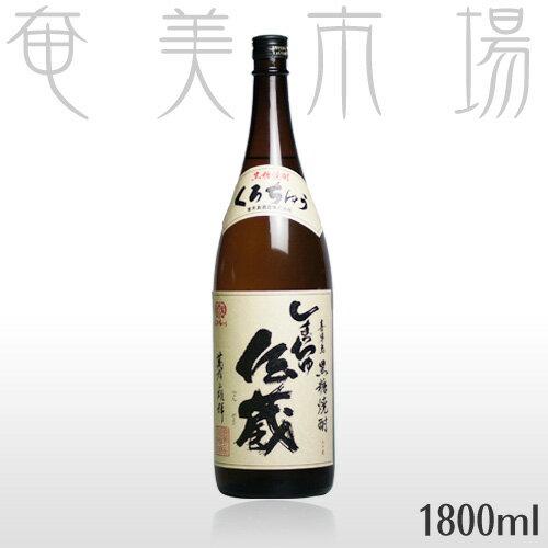しまっちゅ伝蔵 30度 1800mlしまっちゅでんぞう 奄美 黒糖焼酎 喜界島酒造 しまっちゅ伝蔵 一升瓶