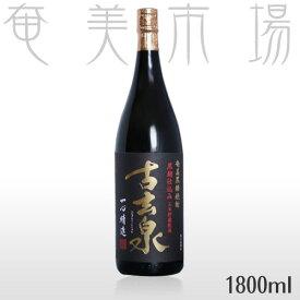 【古玄泉 28度 1800mlふるげんごーいじゅん 奄美 黒糖焼酎 奄美酒類 一升瓶