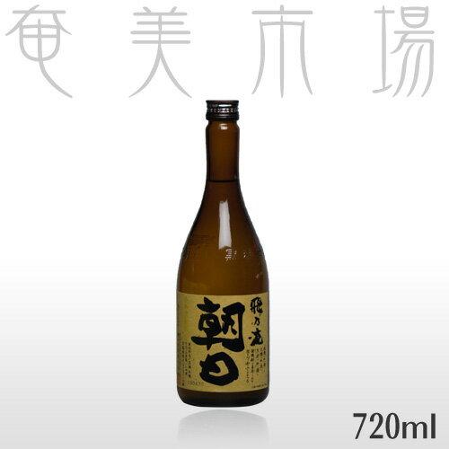 飛乃流朝日 25度 720mlひのりゅう あさひ 奄美 黒糖焼酎 朝日酒造