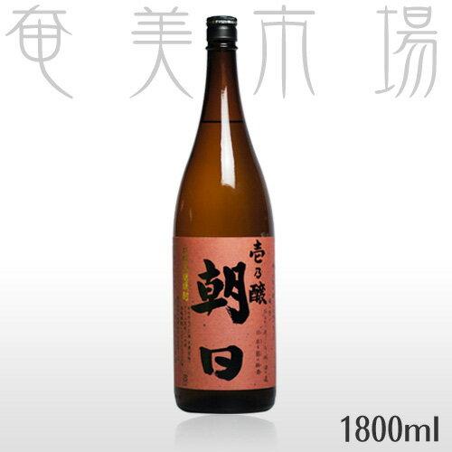 【壱乃醸朝日 1800mlいちのじょう あさひ 奄美 黒糖焼酎 朝日酒造 一升瓶