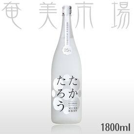 【朝日酒造】奄美黒糖焼酎 新たかたろう 25度 1.8l