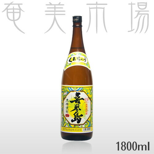 喜界島 20度 1800mlきかいじま 奄美 黒糖焼酎 喜界島酒造 しまっちゅ伝蔵 一升瓶