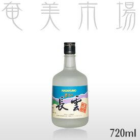 長雲 25度 720mlながくも 奄美 黒糖焼酎 山田酒造 長雲