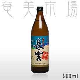 長雲 25度 900mlながくも 奄美 黒糖焼酎 山田酒造
