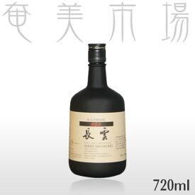 【長雲 40度 720mlながくも 奄美 黒糖焼酎 山田酒造 長雲