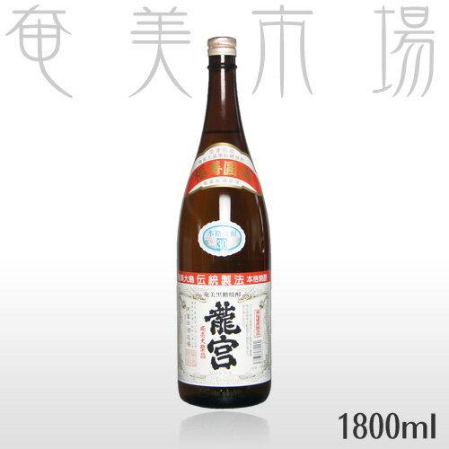 【ランキング1位獲得】龍宮 30度 1800mlりゅうぐう 奄美 黒糖焼酎 竜宮 富田酒造所 一升瓶