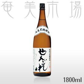 せえごれ 25度 1800ml新商品!西平本家 奄美黒糖焼酎 ラベルは元ちとせさんデザイン!