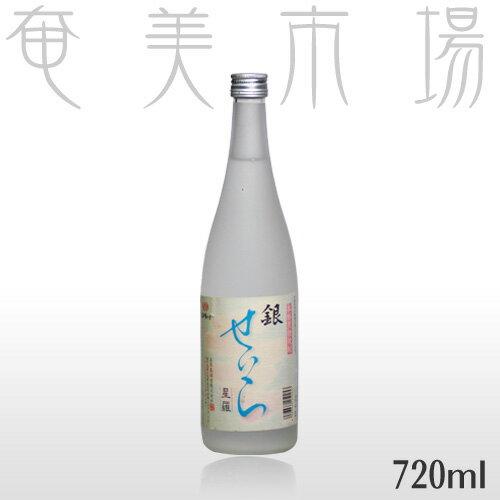 せいら銀 25度 720mlせいらぎん 奄美 黒糖焼酎 喜界島酒造 しまっちゅ伝蔵