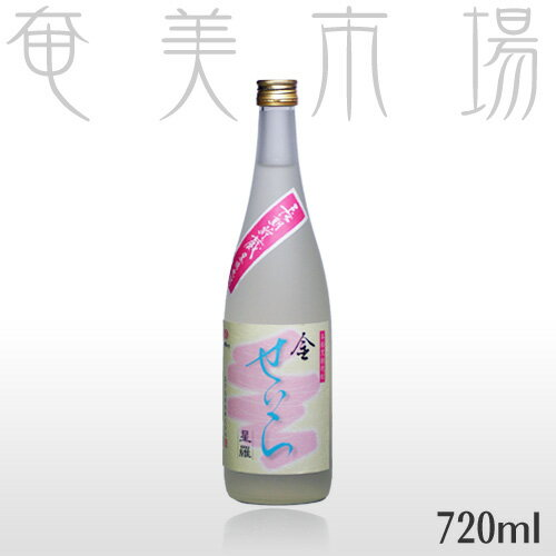 せいら金 25度 720mlせいらきん 奄美 黒糖焼酎 喜界島酒造 しまっちゅ伝蔵