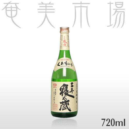 三年寝太蔵 30度 720mlさんねんねたぞう 奄美 黒糖焼酎 喜界島酒造 しまっちゅ伝蔵