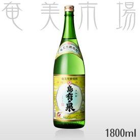 島有泉(有泉から銘柄を変更しました) 25度 1800mlしまゆうせん 奄美 黒糖焼酎 有村酒造 島有泉 一升瓶
