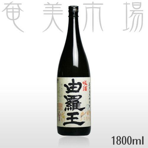 由羅王 25度 1800mlゆらおう 奄美 黒糖焼酎 喜界島酒造 しまっちゅ伝蔵 一升瓶