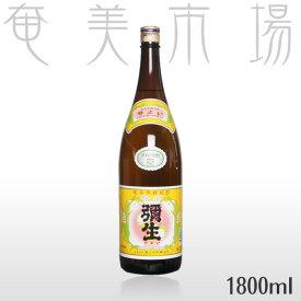弥生 25度 1800mlやよい 奄美 黒糖焼酎 彌生 弥生焼酎醸造所 まんこい 一升瓶