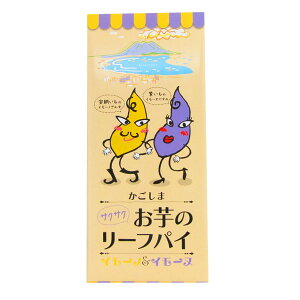 鹿児島の安納芋&紫芋を使用!サクサクお芋のリーフパイ (12枚入り)【鹿児島土産】【ギフト】【西郷どん】【お歳暮】【お歳暮ギフト】