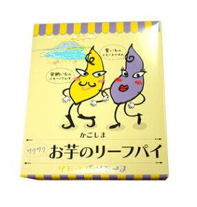 鹿児島の安納芋&紫芋を使用!サクサクお芋のリーフパイ (24枚入り)【鹿児島土産】【ギフト】【西郷どん】【お歳暮】【お歳暮ギフト】