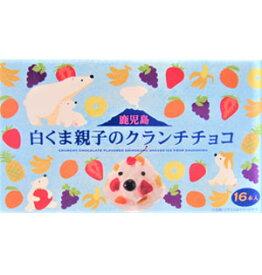 白くま親子のクランチチョコ(16個入)【鹿児島土産】【ギフト】【お歳暮】【お歳暮ギフト】