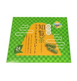 知覧茶クランチチョコレート(24本入)【鹿児島土産】【ギフト】【コンビニ受取対応商品】【西郷どん】