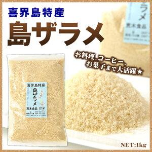黒糖 島ザラメざらめ 荒木食品 1kg 黒砂糖 お菓子 奄美大島