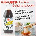 カネヨ醤油 めんつゆ 500ml×15本 九州 かねよしょうゆ だしの素 そばつゆ 調味料 ギフト お土産