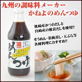 カネヨ醤油 めんつゆ 500ml×15本 九州 かねよしょうゆ だしの素 そばつゆ 調味料