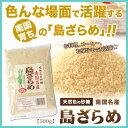 島ざらめ糖 500g×25袋 ザラメ 奄美食産 島ザラメ黒砂糖