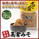 味噌 みそ 粒味噌 味噌 高倉 粒みそ1kg ミソ 奄美大島