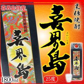 奄美黒糖焼酎 喜界島 紙パック1800ml×12本 25度 紙パック 奄美 黒糖焼酎 ギフト 奄美大島 お土産